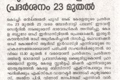 21-01-2019- Veekshanam Daily-Pg02